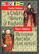 История Англии для детей = А Child's History of England